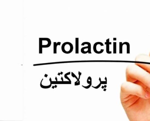 پرولاکتین