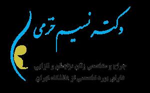 دکتر نسیم خرمی | دکتر زنان و زایمان|دکتر نازایی|جراح ومتخصص زنان